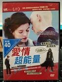 挖寶二手片-Z49-038-正版DVD-電影【愛情超能量】- 安迪色金斯 艾斯琳洛福斯 托馬斯桑格斯特(直購
