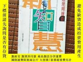 二手書博民逛書店罕見新智慧------生活現用現查Y169097 鍾子涵 編著