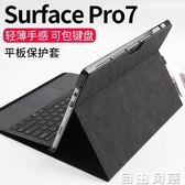 微軟新surface pro7保護套pro6平板電腦保護殼go皮套二合一pro5包  自由角落