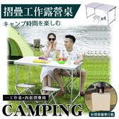 【JR創意生活】便捷式摺疊桌椅 (1桌4椅) 鋁金屬 工作桌 露營桌 戶外桌