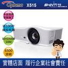 OPTOMA X515 投影機 免運六期0利率‧中部到府安裝 6500 流明 XGA DLP 送 100 吋線拉布幕+APPLE TV標準版