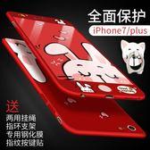 手機殼 蘋果7手機殼硅膠軟套iphone7plus女款全包防摔7p掛繩超薄8新款潮