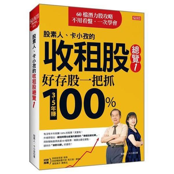 股素人、卡小孜的收租股總覽1:好存股一把抓,3~5年賺100%