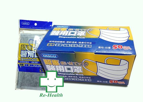 ✿✿✿【福健佳健康生活館】昭惠YASCO 活性碳醫用口罩1盒  (1包5入)