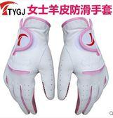 設計師美術精品館TYGJ正品 高爾夫手套 女款 真皮防滑 小羊皮保護雙手套