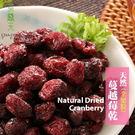 【茶鼎天】天然蔓越莓果乾★未經壓榨的新鮮蔓越莓,整顆果粒製作而成★(180g/包)