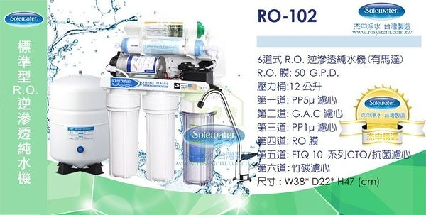 [ 家事達] 台灣U-WATER 微電腦 四合一六道竹碳 RO淨水器(全配)--特價(通用型)