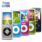 【B1842】Venus蘋果四代1.8吋彩色螢幕 MP4隨身聽(內建8GB記憶體)(送6大好禮)