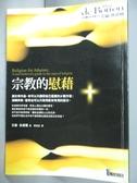 【書寶二手書T4/宗教_HOA】宗教的慰藉_艾倫.狄波頓