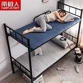 南極人軟墊床墊學生宿舍0.9m床單人墊被寢室床褥子租房專用榻榻米