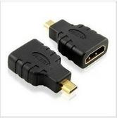 【世明國際】鍍金接口 Micro HDMI轉HDMI轉接頭 Micro HDMI公轉HDMI母接口
