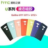 HTC手機殼HTC U11 U1112 手機殼原裝保護殼plus硅膠套液 晶彩生活