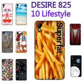 [Desire 825 手機殼] HTC Desire 10 lifestyle D10u D825 D825u 軟殼 保護套 外殼
