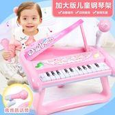 兒童電子琴帶麥克風女孩入門小鋼琴寶寶多功能可彈奏音樂玩具禮物