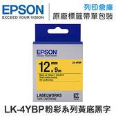 EPSON C53S654404 LK-4YBP 粉彩系列 黃底黑字 標籤帶 (寬度12mm) /適用 LW-200KT/LW-220DK/LW-400/LW-Z900/LW-K600