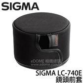 SIGMA LC-740E 原廠鏡頭蓋套 (3期0利率 免運 恆伸公司貨) 適用 150-600mm SPORTS