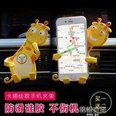 車載手機支架卡扣式卡通導航支撐架出風口多功能創意汽車用手機座 韓語空間