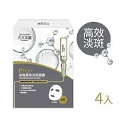 天天美麗 Pro安瓶高效淡斑面膜 4片(25ml/片)
