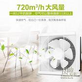 排氣扇廚房窗式家用強力靜音抽風機換氣扇抽油煙機排煙10寸排風扇 自由角落