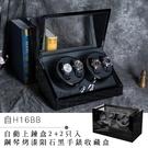│完全計時│【自動上鍊盒2+2只入】鋼琴烤漆隕石黑手錶收藏盒 (自H16BB)