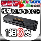 SAMSUNG MLT-D101S相容碳粉匣 一組三支【適用】ML-2165/ML-2165W/ML-2164/SCX3405/SCX-3405/2165W/2165/3405