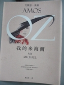 【書寶二手書T9/翻譯小說_JPD】我的米海爾_艾默思.奧茲
