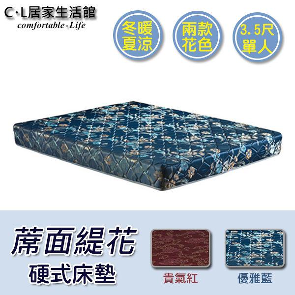 【 C . L 居家生活館 】蓆面緹花硬式包床床墊-3.5尺單人床