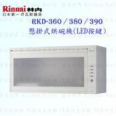 【PK廚浴生活館】 高雄林內牌 RKD-390 懸掛式 烘碗機 ☆ 實體店面 可刷卡 另有 RKD-360 RKD-380