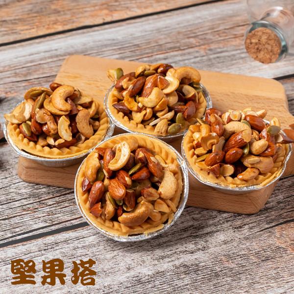 堅果塔~酥脆新食感~新鮮上市~6入/盒~三和珍餅舖