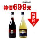 【養蜂人家】蜂蜜醋/蜂蜜紅葡萄醋(口味任選)2瓶特價組