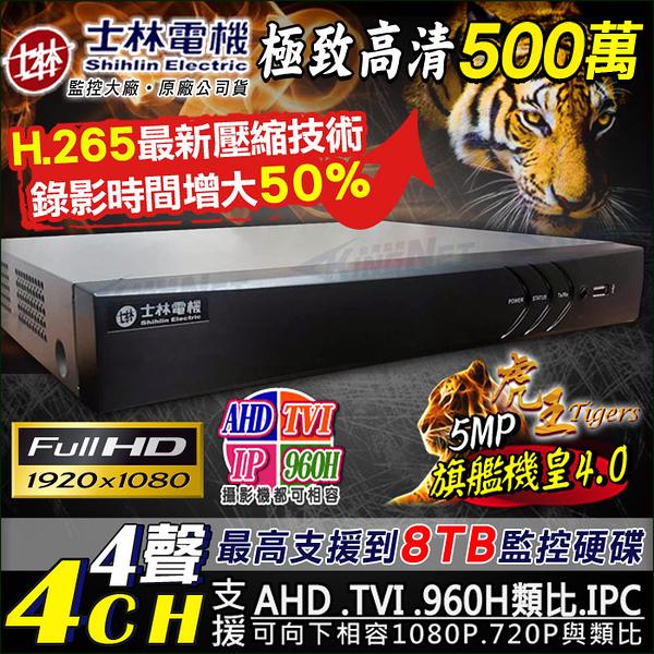 【士林電機】5MP H.265 4路4聲 虎王旗艦監控主機 DVR 1080P 監視器 AHD 720P 台灣安防