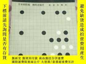 二手書博民逛書店罕見佈局定式手筋和實戰Y202881 日本棋院編;韓風侖編著 北