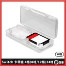 Switch 卡帶盒 4格 遊戲片盒 卡帶收納盒 卡帶盒 S04 遊戲卡盒 卡帶 遊戲片收納 保護盒 收納盒