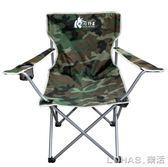 戶外摺疊椅 大號迷彩摺疊扶手椅戶外椅子雙層面料沙灘椅釣魚椅 igo樂活生活館