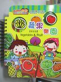 【書寶二手書T6/少年童書_XCJ】趣味粘貼遊戲書-蔬果樂園【革新版】_幼福編輯部