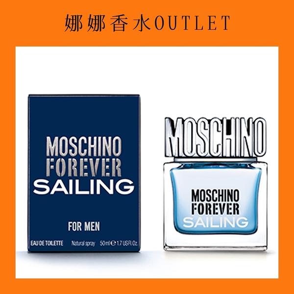 MOSCHINO 揚帆男性淡香水 50ml【娜娜香水美妝】 Forever Sailing