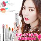 韓國 Secret Key 冰淇淋潤唇膏 3.5g