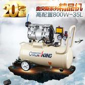 空壓機奧突斯空壓機氣泵小型220V木工高壓家用靜音無油噴漆空氣壓縮機 Igo