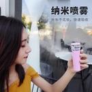 補水儀 蒸臉器納米補水噴霧儀器冷噴便攜臉部面部加濕神器充電式美容儀女 快速出貨