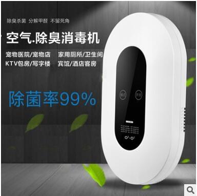 【新北現貨】110V臭氧機小型消毒機家用發生器衛生間浴室廁所寵物除臭器