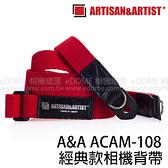 ARTISAN & ARTIST ACAM-108 紅 紅色 經典款相機背帶 (6期0利率 免運 正成公司貨) 相機肩帶 A&A