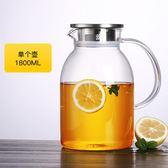 涼水壺 耐高溫耐熱過濾器透明玻璃茶壺茶具燒水壺家用簡約加厚花茶壺 米蘭街頭IGO