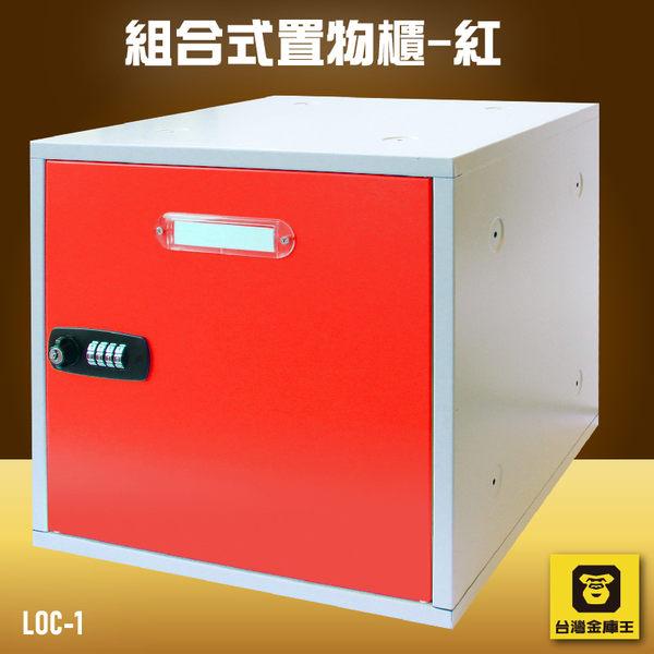 【安全收納】金庫王 LOC-1 組合式置物櫃-黃  收納櫃  鐵櫃  密碼鎖 保管箱 保密櫃 100%台灣製造
