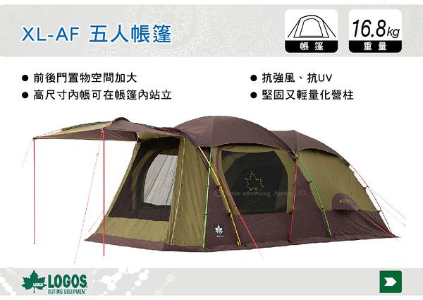 ||MyRack|| 日本 LOGOS No71805515 Premium PANEL XL-AE 五人帳篷 一房一廳