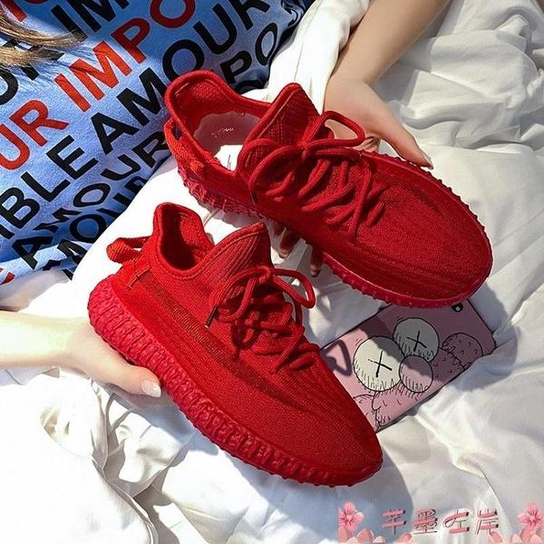 飛織鞋飛織椰子鞋女跑步小紅鞋運動網面休閒淺口老爹鞋米白粉綠黃杏紅色 芊墨 618大促