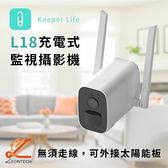 L18 智能無線攝影機 WiFi遠端監控 IP65防水等級 紅外線夜視