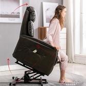 110-220通用電壓老人助站沙發孕婦躺椅電動升降多功能真皮布藝單人頭等太空艙沙發 果果輕時尚NMS