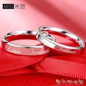 情侶戒指男女一對日韓925純銀創意素戒食指簡約學生活口對戒刻字WD 交換禮物