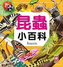昆蟲小百科(正方彩色精裝書144頁)