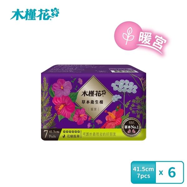 HIBIS木槿花 暖宮草本衛生棉 夜用41.5cm 7片裝x6包
